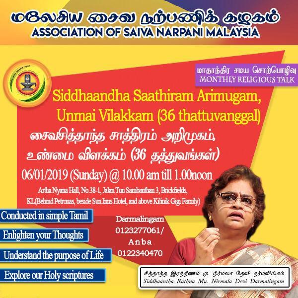 Monthly Religious Talk - Siddhaandha Saathiram Arimugam, Unmai Vilakkam (36 Tattuvanggal) @ Artha Nyana Hall | Kuala Lumpur | Wilayah Persekutuan Kuala Lumpur | Malaysia