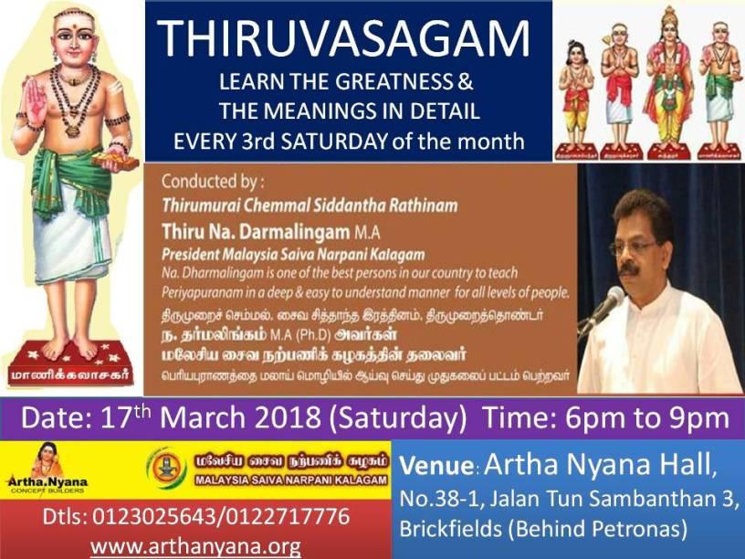 மாதாந்திர திருவாசகம் வகுப்பு-Monthly Thiruvaasagam Class @ Arthanyana Maiyam / அர்த்தஞான மையம்  | Kuala Lumpur | Wilayah Persekutuan Kuala Lumpur | Malaysia