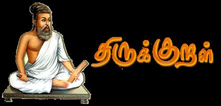 வாராந்திர திருக்குறள் வகுப்பு - Weekly Thirukkural Class @ Arthanyana Maiyam / அர்த்தஞான மையம்